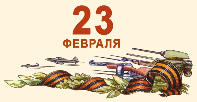 http://vvv-ikariam.ucoz.ru/Others/23_fevralia.jpg